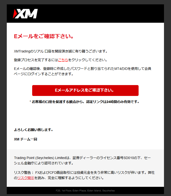 XMTrading 認証メール