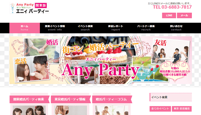 AnyParty(エニィパーティー)