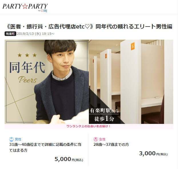 PARTY☆PARTYの参加した婚活パーティー詳細